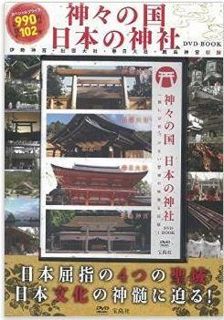 『神々の国 日本の神社 DVD BOOK (宝島社DVD BOOKシリーズ)』 - 伊勢、出雲など30分収録のキャプチャー