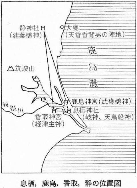 息栖、鹿島、香取、静の位置図 - 東実『鹿島神宮』