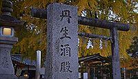 丹生酒殿神社 和歌山県伊都郡かつらぎ町三谷