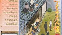 雨宮神社(相良村) - 「トトロの森」に鎮座する雨乞いの神、『夏目友人帳』の舞台の一つ