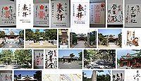 浜宮天神社 兵庫県加古川市尾上町口里の御朱印