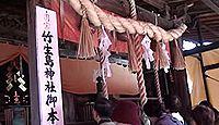 都久夫須麻神社 - 琵琶湖の島に浮かぶ日本三大弁天の一つ、国宝本殿を有す古社