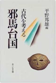 平野邦雄『邪馬台国 (古代を考える)』 - 吉野ヶ里・纒向遺跡の都市的集落を分析のキャプチャー