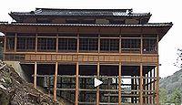 少彦名神社(大洲市大竹) - 少彦名命終焉の地にその御陵を祀る、危機遺産選定の参籠殿