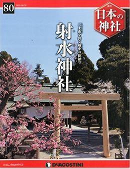 『日本の神社全国版(80) 2015年 8/25 号 [雑誌]』 - 「三上山を仰ぐ越中の総鎮守」射水神社のキャプチャー