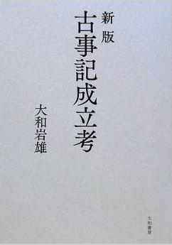 大和岩雄『新版 古事記成立考』 - 再び問う『古事記』成立の諸問題への批判と検証のキャプチャー