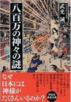 武光誠『八百万の神々の謎 (祥伝社黄金文庫)』 - なぜ日本には神様がたくさんいるのか?のキャプチャー