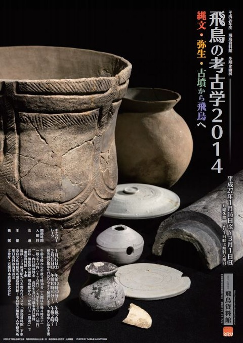 企画展「飛鳥の考古学2014‐縄文・弥生・古墳から飛鳥へ‐」、最新の発掘成果も - 飛鳥資料館のキャプチャー