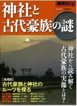 洋泉社『歴史REAL神社と古代豪族の謎』 - 古代豪族と神社のルーツを探る、豪族の実像のキャプチャー