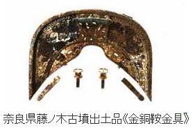 奈良県藤ノ木古墳出土品《金銅鞍金具》