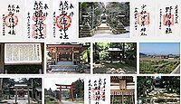 多伎神社(今治市)御朱印