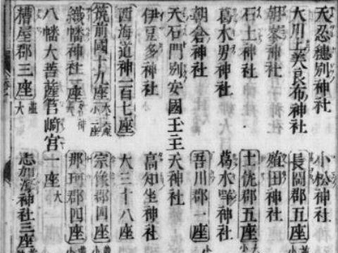延喜式神名帳 西海道神 107座 大社38座 小社69座のキャプチャー