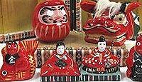 重要無形民俗文化財「鴻巣の赤物製作技術」 - 子どもの無事を祈願する玩具、埼玉