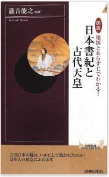 瀧音能之監修『図説 地図とあらすじでわかる! 日本書紀と古代天皇』 - 日本人の原点のキャプチャー