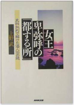 上野武『女王卑弥呼の「都する所」―史料批判で解けた倭人伝の謎』のキャプチャー