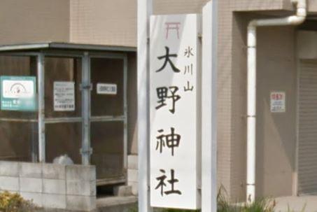 大野神社 埼玉県鴻巣市大間のキャプチャー