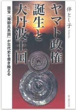伴とし子『ヤマト政権誕生と大丹波王国』 - 『海部氏系図』で再現された古代史像のキャプチャー