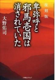 大野佑司『日本の歴史から消された国と女王―邪馬壹國と卑弥呼 (マイブックシリーズ)』のキャプチャー