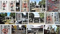 小野神社の御朱印