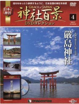 『神社百景DVDコレクション全国版(4) 2016年 8/2 号 [雑誌] 』 - 宮島の厳島神社のキャプチャー