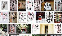 御器所八幡宮 愛知県名古屋市昭和区御器所の御朱印