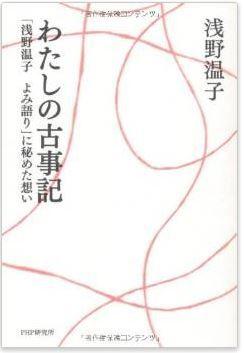 浅野温子『わたしの古事記 「浅野温子 よみ語り」に秘めた想い』のキャプチャー