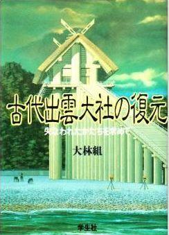 福山敏男監修『古代出雲大社の復元―失なわれたかたちを求めて』 - この大社を生んだ人々のキャプチャー