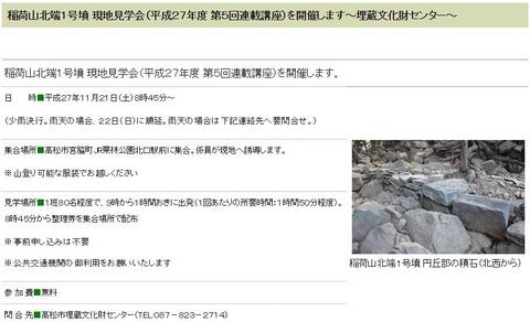 香川県高松市でまた双方中円墳、3例目、全国で4例しかない特徴的な形 - 現地説明会のキャプチャー