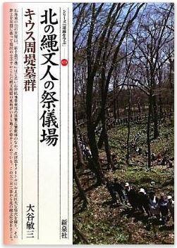 大谷敏三『北の縄文人の祭儀場・キウス周堤墓群 (シリーズ「遺跡を学ぶ」074)』のキャプチャー