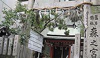 鵲森宮 - 『日本書紀』記載の「難波の杜」とされる聖徳太子が創建した四天王寺の鎮守