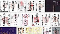 秋田県護国神社の御朱印