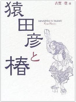 古賀登『猿田彦と椿』 - サルタヒコは渡来人系技術者集団、椿神社やその神跡を手掛かりにのキャプチャー