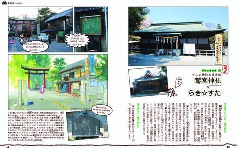 岡本健監修『マンガ・アニメで人気の「聖地」をめぐる神社巡礼』