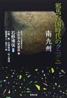 石野博信『邪馬台国時代のクニグニ 南九州』熊襲・隼人の本拠、神武のふるさとのキャプチャー
