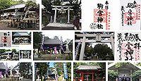 駒宮神社 宮崎県日南市平山の御朱印