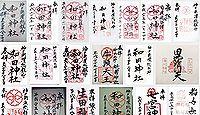 和田神社(神戸市)の御朱印
