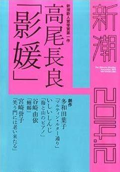 『新潮 2014年 12月号』 - 第152回芥川賞の候補作・高尾長良「影媛」を収録のキャプチャー