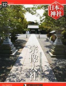 『日本の神社 12号 (宗像大社) [分冊百科]』 - 宗像三女神、まさに神話とリンクした古社のキャプチャー