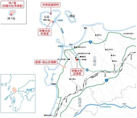 名称を「『神宿る島』宗像・沖ノ島と関連遺産群」に改め、国に世界遺産登録への推薦書素案提出 - 福岡のキャプチャー