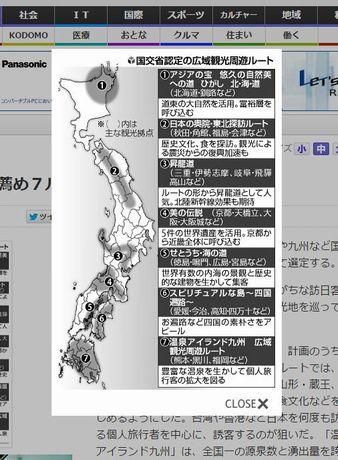 世界遺産、日本遺産を巧みにつなげる、外国人旅行客向けに「広域観光周遊ルート」を選定のキャプチャー