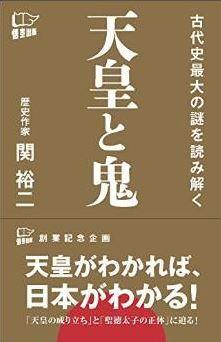 """関裕二『天皇と鬼』 - 天皇の歴史で語ってはいけないタブー、それが""""鬼""""のキャプチャー"""