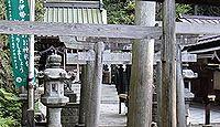 銭洗弁財天宇賀福神社 神奈川県鎌倉市佐助のキャプチャー