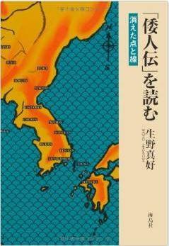 生野真好『「倭人伝」を読む―消えた点と線』 - 3世紀の中国の共通認識に立って読み解くのキャプチャー