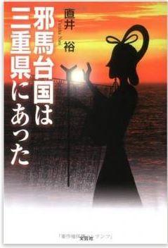 直井裕『邪馬台国は三重県にあった』 - 奈良県にあったことを証明しようとしたが…のキャプチャー