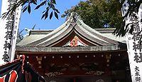 稲荷森稲荷神社 東京都世田谷区桜丘のキャプチャー