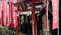 あづま稲荷神社 - 戦後の調査で稲荷の存在を確認、伏見稲荷大社を勧請、日枝神社が祈祷