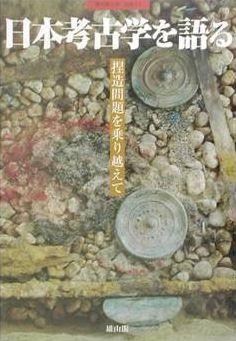 斎藤忠『日本考古学を語る―捏造問題を乗り越えて (季刊考古学・別冊 (11))』のキャプチャー