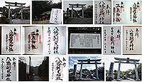八幡竈門神社の御朱印