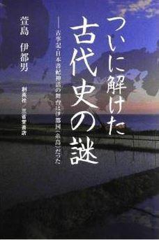 萱島伊都男『ついに解けた古代史の謎―古事記・日本書紀神話の舞台は伊都国(糸島)だった』のキャプチャー