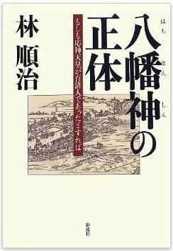 林順治『八幡神の正体―もしも応神天皇が百済人であったとすれば』のキャプチャー